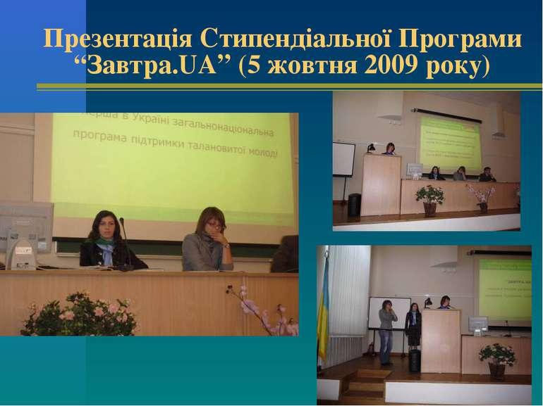 """Презентація Стипендіальної Програми """"Завтра.UA"""" (5 жовтня 2009 року)"""