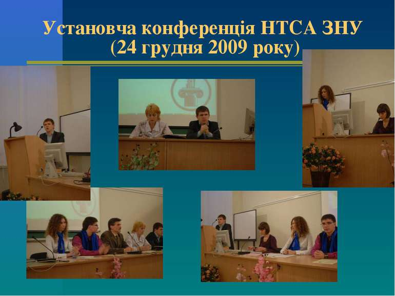Установча конференція НТСА ЗНУ (24 грудня 2009 року)