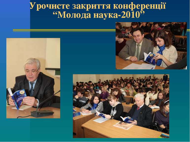"""Урочисте закриття конференції """"Молода наука-2010"""""""