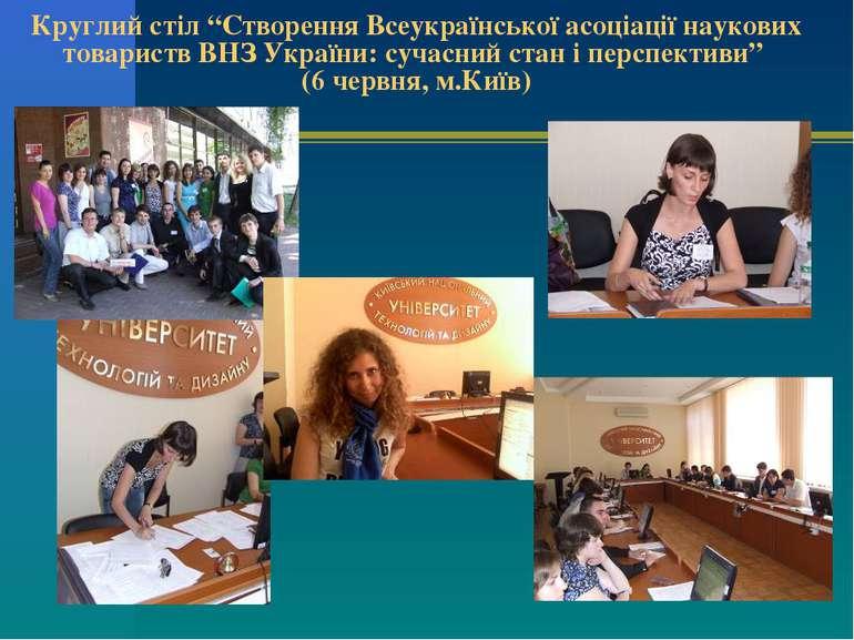 """Круглий стіл """"Створення Всеукраїнської асоціації наукових товариств ВНЗ Украї..."""