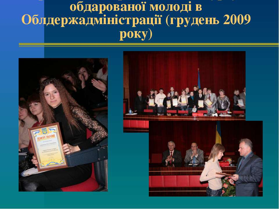 Нагородження переможців конкурсу для обдарованої молоді в Облдержадміністраці...