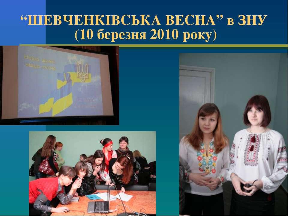 """""""ШЕВЧЕНКІВСЬКА ВЕСНА"""" в ЗНУ (10 березня 2010 року)"""