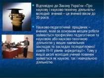 Відповідно до Закону України «Про наукову і науково-технічну діяльність» моло...