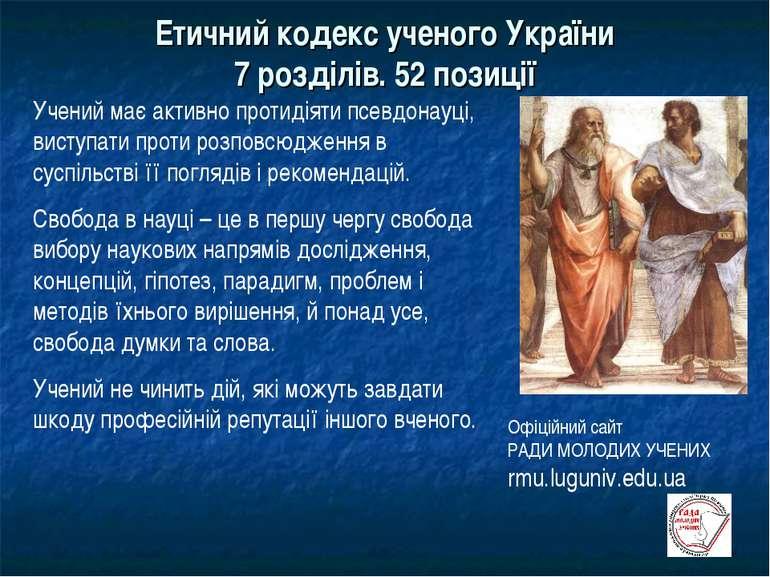 Етичний кодекс ученого України 7 розділів. 52 позиції Учений має активно прот...
