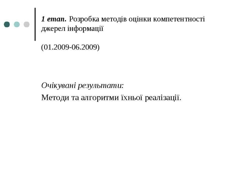 1етап.Розробка методів оцінки компетентності джерел інформації (01.2009-06....