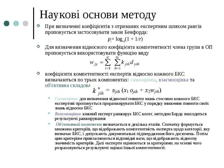 Наукові основи методу При визначенні коефіцієнтів з отриманих експертним шлях...
