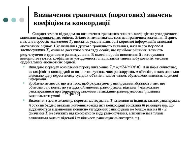Визначення граничних (порогових) значень коефіцієнта конкордації Скористаємос...