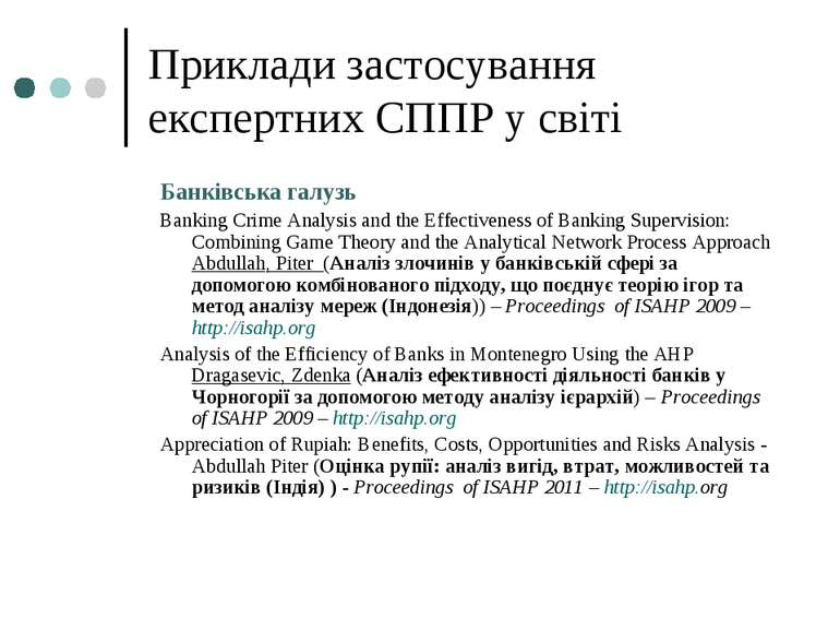 Приклади застосування експертних СППР у світі Банківська галузь Banking Crime...