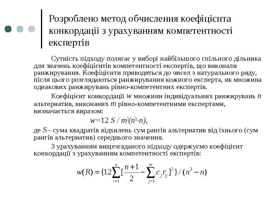 Розроблено метод обчислення коефіцієнта конкордації з урахуванням компетентно...
