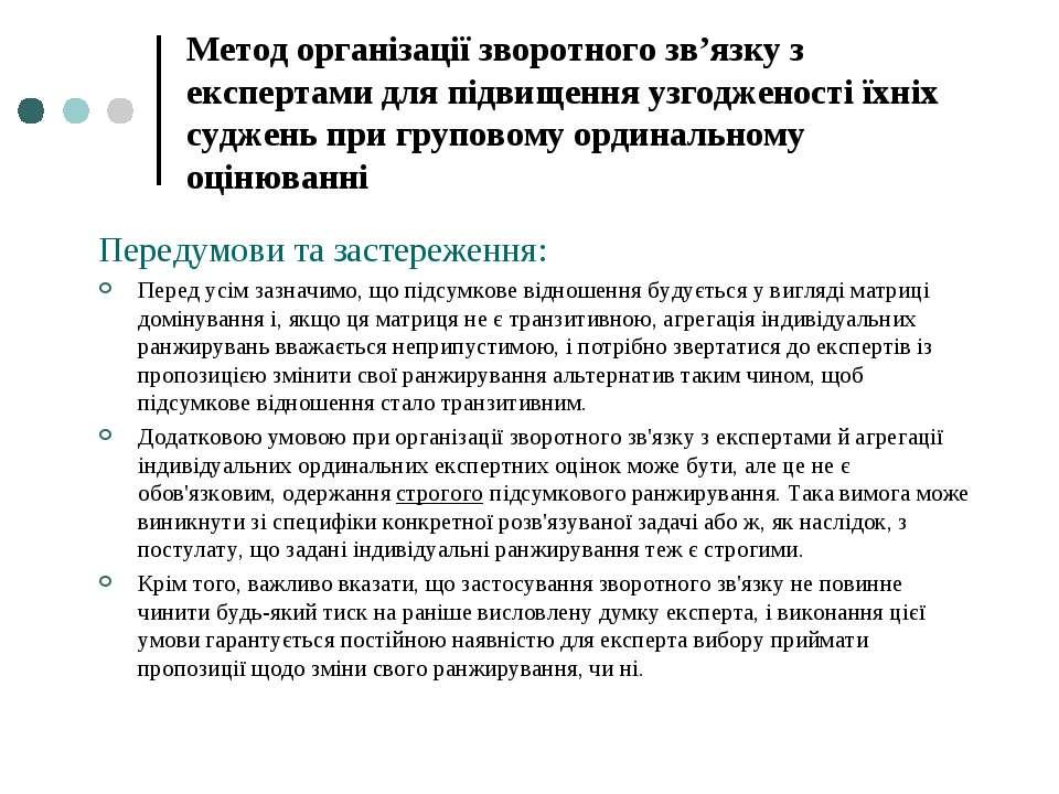 Метод організації зворотного зв'язку з експертами для підвищення узгодженості...