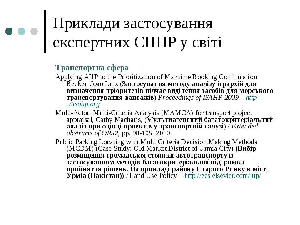 Приклади застосування експертних СППР у світі Транспортна сфера Applying AHP ...