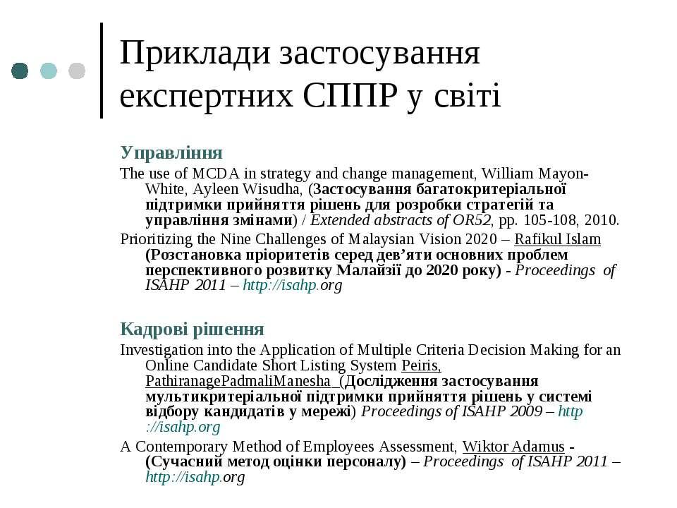 Приклади застосування експертних СППР у світі Управління The use of MCDA in s...