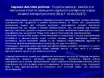 Науково-дослідна робота: Розробка методів і засобів для зменшення втрат та пі...