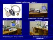 Лабораторні стенди і макети Вимірювальний канал вібрації Вимірювальний канал ...
