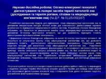 Науково-дослідна робота: Оптико-електронні технології діагностування та лазер...