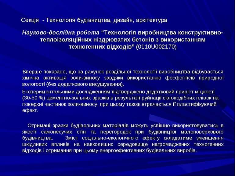 Секція - Технологія будівництва, дизайн, архітектура Науково-дослідна робота ...