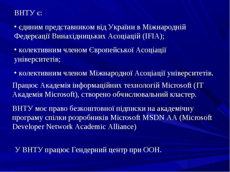 ВНТУ є: єдиним представником від України в Міжнародній Федерєації Винахідниць...