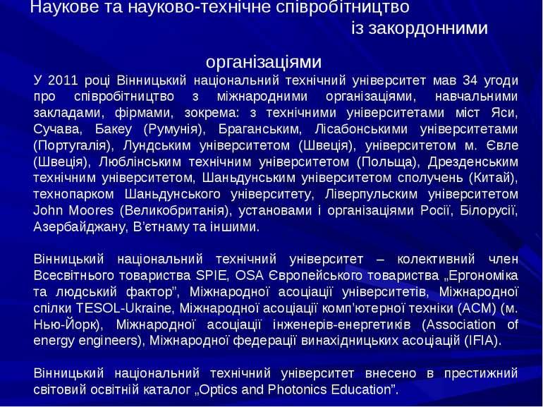 Наукове та науково-технічне співробітництво із закордонними організаціями У 2...
