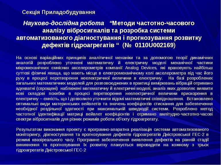 """Секція Приладобудування Науково-дослідна робота """"Методи частотно-часового ана..."""