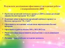 Результати дослідження ефективності методичної роботи з педпрацівниками ДНЗ П...