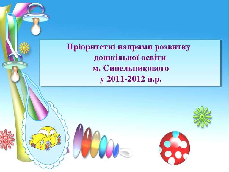 Пріоритетні напрями розвитку дошкільної освіти м. Синельникового у 2011-2012 ...