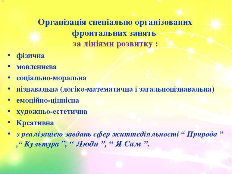 Організація спеціально організованих фронтальних занять за лініями розвитку :...