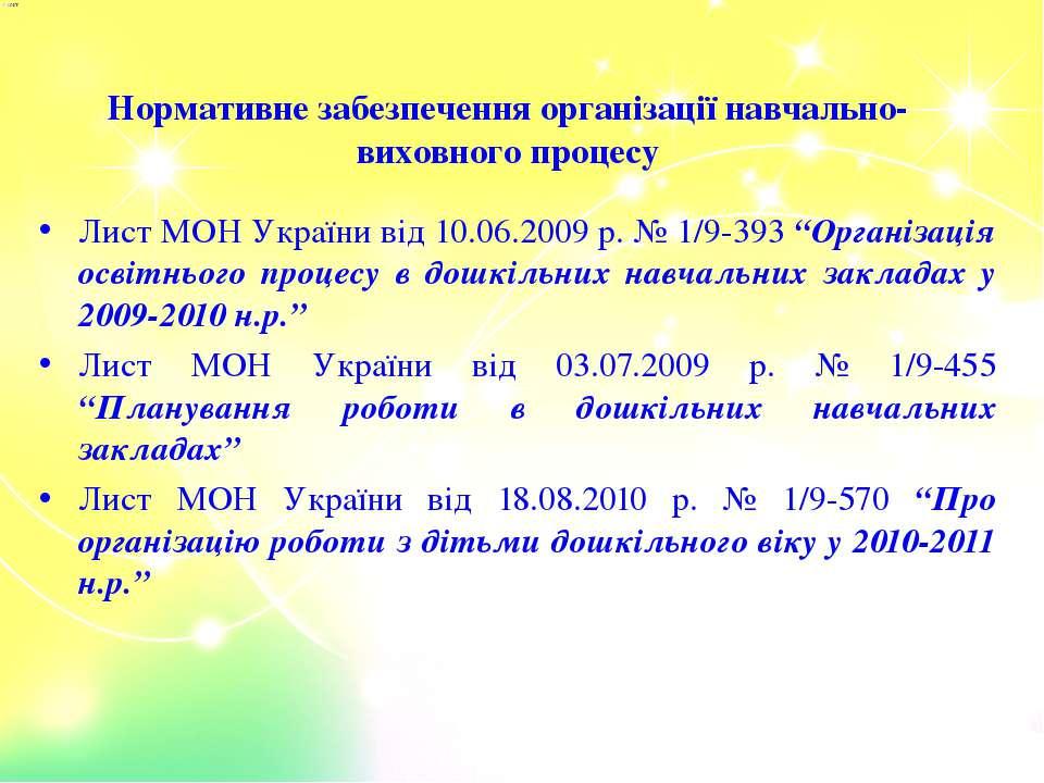Нормативне забезпечення організації навчально-виховного процесу Лист МОН Укра...