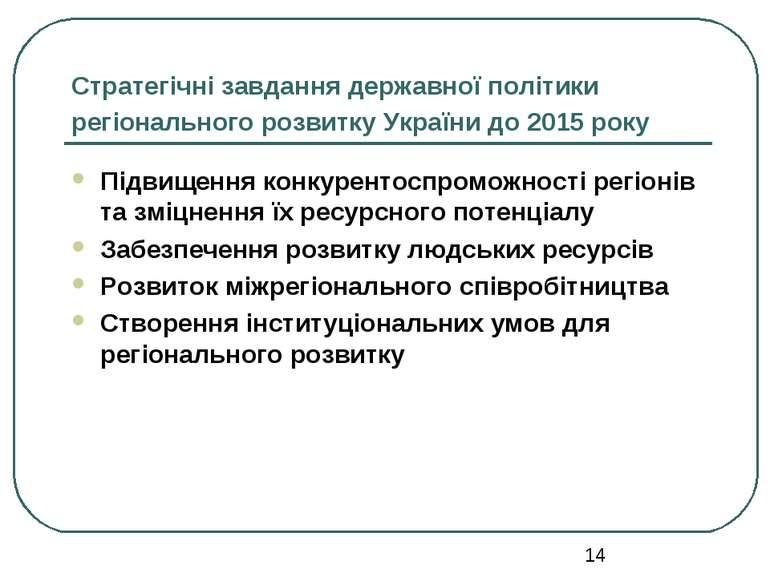 Стратегічні завдання державної політики регіонального розвитку України до 201...