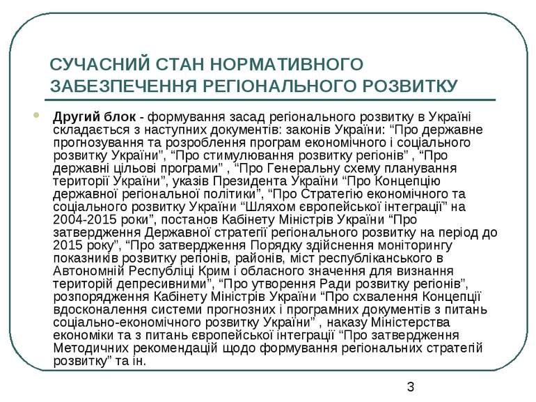 СУЧАСНИЙ СТАН НОРМАТИВНОГО ЗАБЕЗПЕЧЕННЯ РЕГІОНАЛЬНОГО РОЗВИТКУ Другий блок - ...
