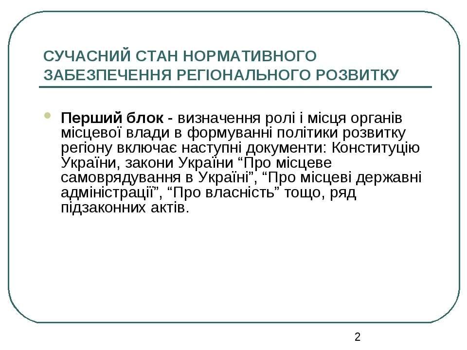 СУЧАСНИЙ СТАН НОРМАТИВНОГО ЗАБЕЗПЕЧЕННЯ РЕГІОНАЛЬНОГО РОЗВИТКУ Перший блок - ...