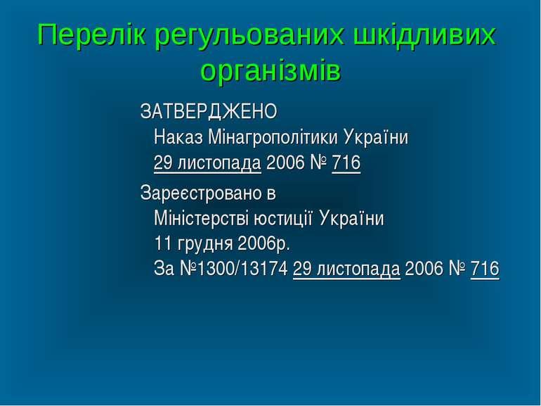 Перелік регульованих шкідливих організмів ЗАТВЕРДЖЕНО Наказ Мінагрополітики У...