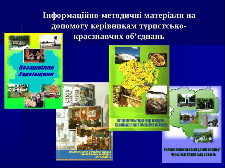 Інформаційно-методичні матеріали на допомогу керівникам туристсько-краєзнавчи...