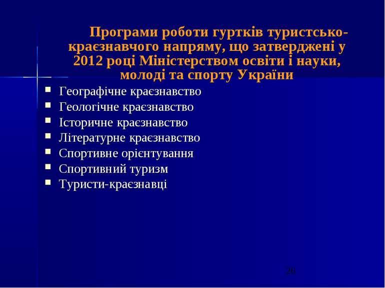 Програми роботи гуртків туристсько-краєзнавчого напряму, що затверджені у 201...