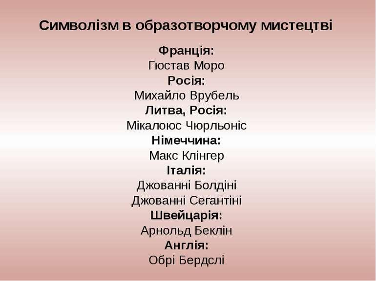 Символізм в образотворчому мистецтві Франція: Гюстав Моро Росія: Михайло Вруб...