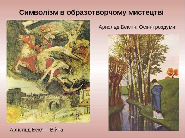 Символізм в образотворчому мистецтві Арнольд Беклін. Війна Арнольд Беклін. Ос...