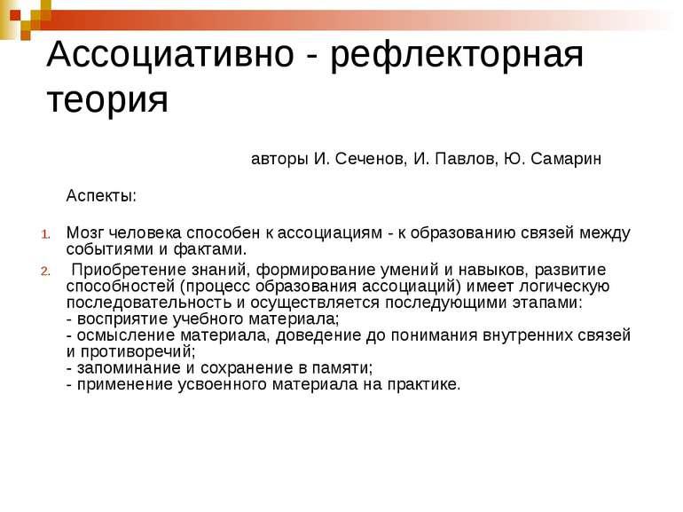Ассоциативно - рефлекторная теория авторы И. Сеченов, И. Павлов, Ю. Самарин А...