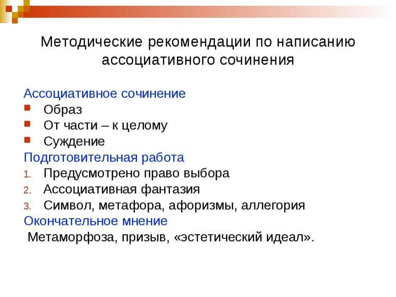 Методические рекомендации по написанию ассоциативного сочинения Ассоциативное...