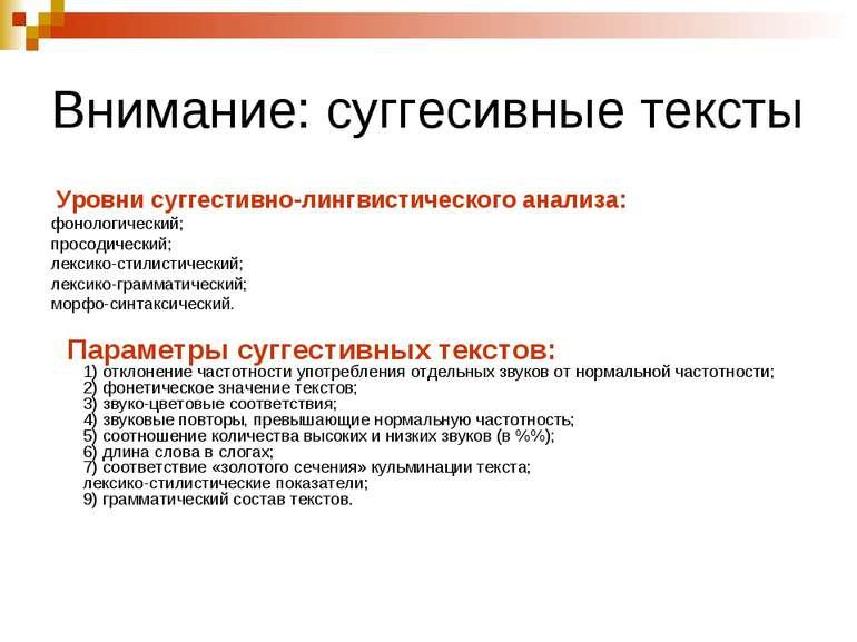 Внимание: суггесивные тексты Уровни суггестивно-лингвистического анализа: фон...