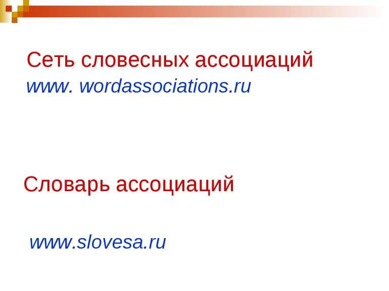 Сеть словесных ассоциаций www. wordassociations.ru Словарь ассоциаций www.slo...