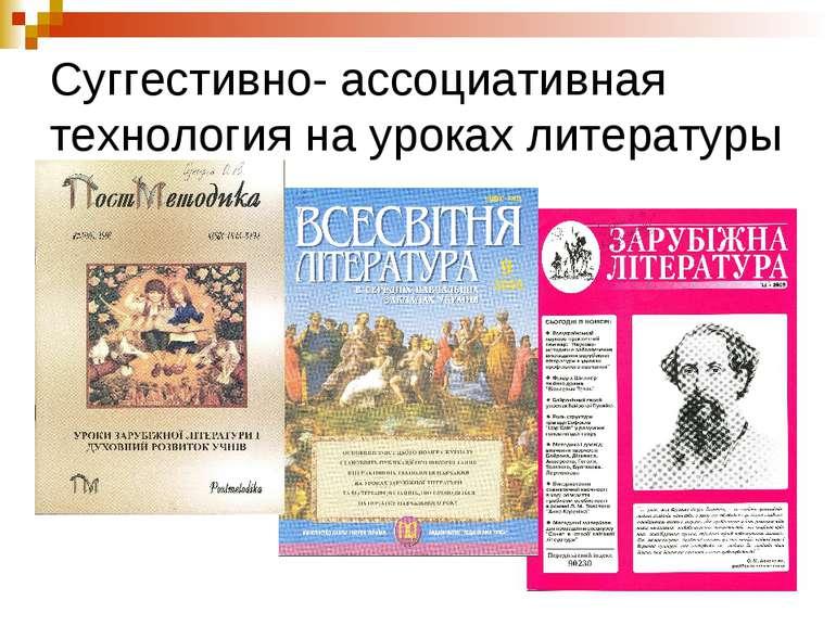 Суггестивно- ассоциативная технология на уроках литературы