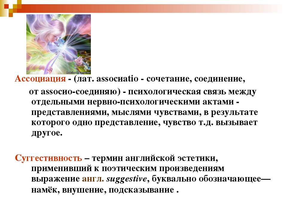 Ассоциация - (лат. аssосиаtiо - сочетание, соединение, от аssосио-соединяю) -...