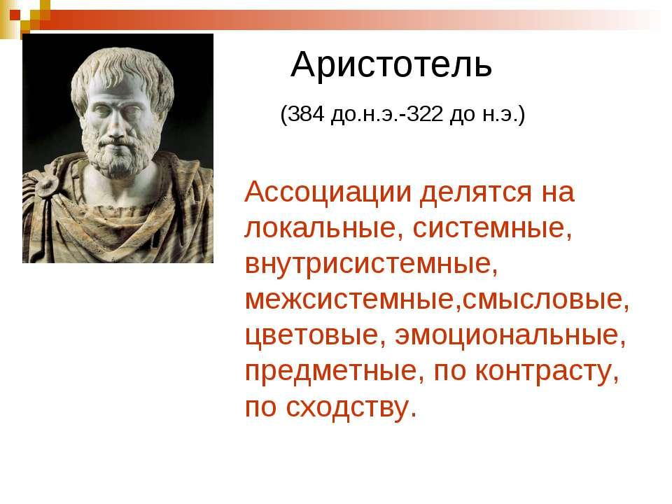 Аристотель (384 до.н.э.-322 до н.э.) Ассоциации делятся на локальные, системн...