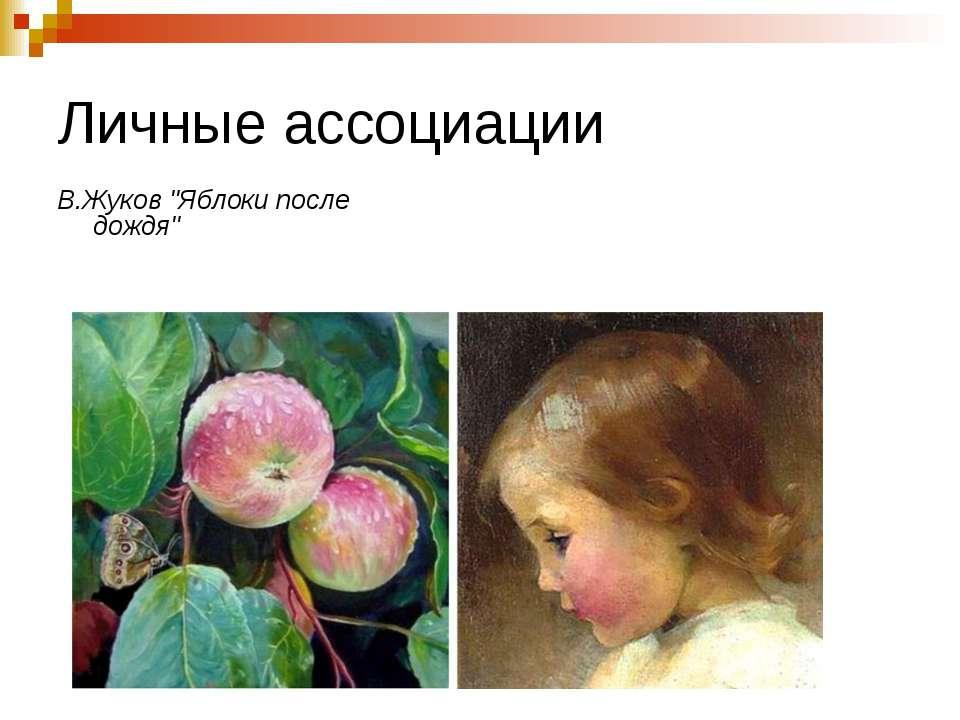 """Личные ассоциации В.Жуков """"Яблоки после дождя""""..."""