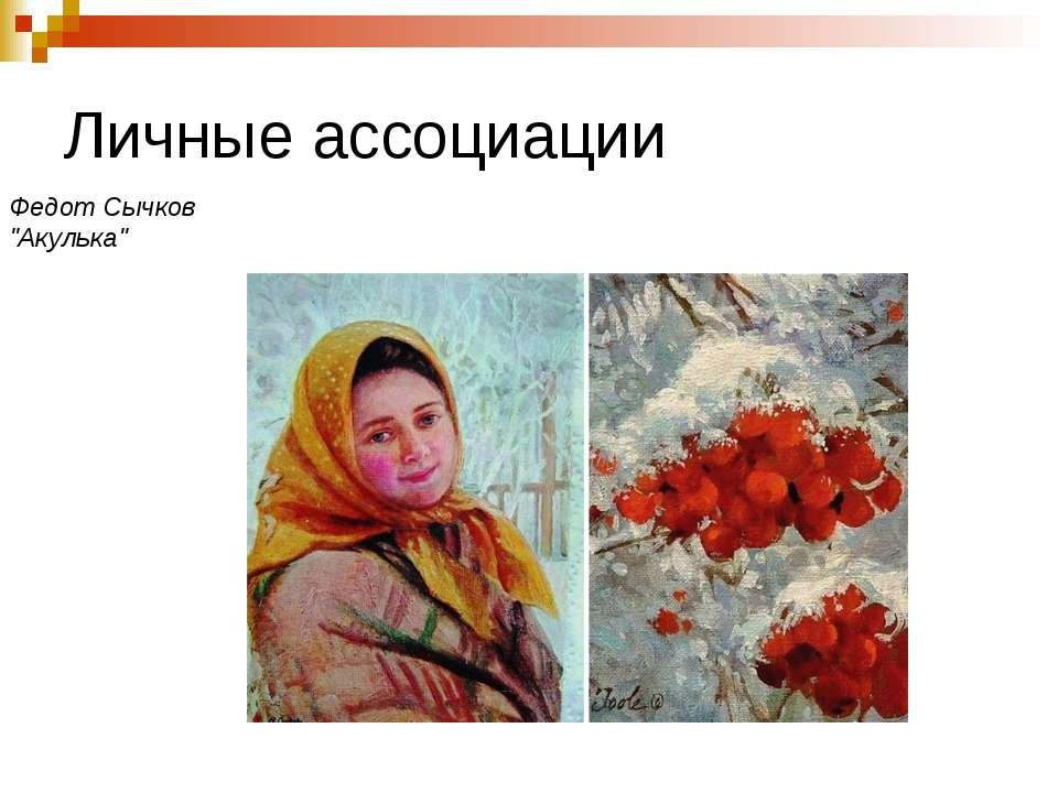 """Личные ассоциации Федот Сычков """"Акулька""""..."""