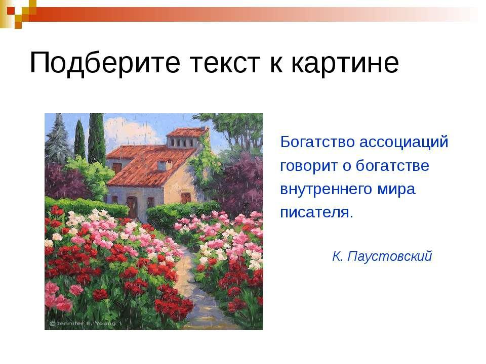 Подберите текст к картине Богатство ассоциаций говорит о богатстве внутреннег...