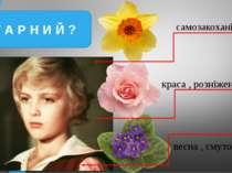 самозакоханість краса , розніженість весна , смуток, смерть Г А Р Н И Й ?
