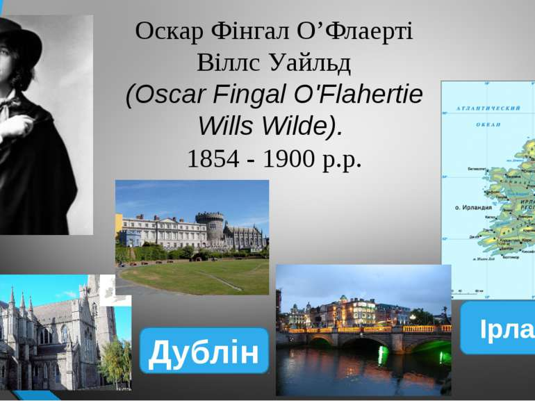 Оскар Фінгал О'Флаерті Віллс Уайльд (Oscar Fingal O'Flahertie Wills Wilde). 1...