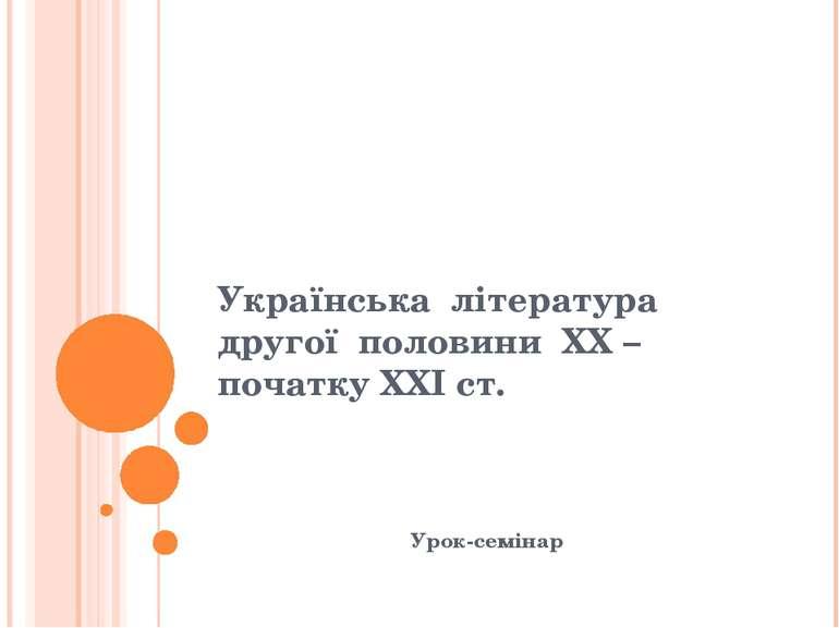 Українська література другої половини ХХ – початку ХХІ ст. Урок-семінар