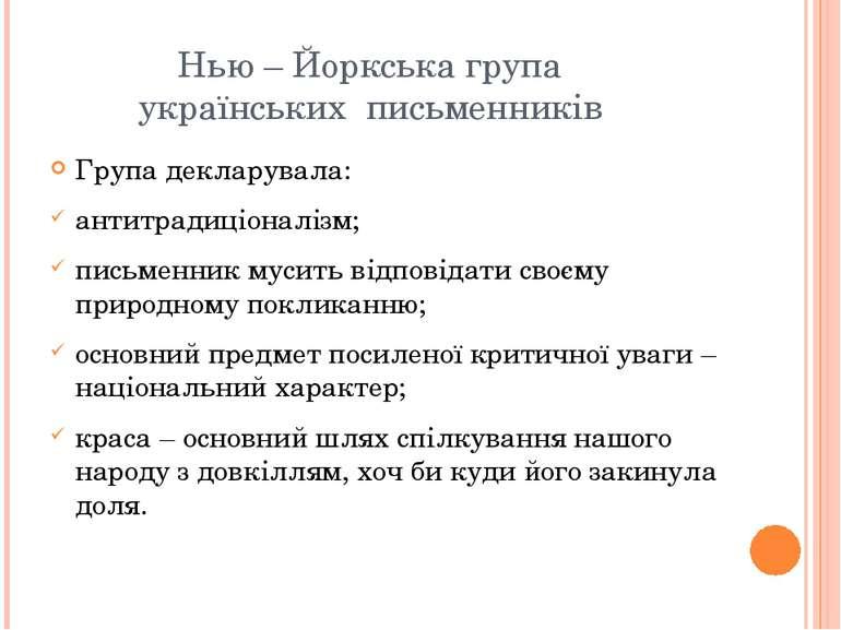 Нью – Йоркська група українських письменників Група декларувала: антитрадиціо...