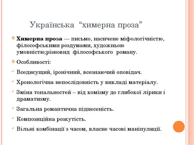 """Українська """"химерна проза"""" Химерна проза— письмо, насичене міфологічністю, ф..."""